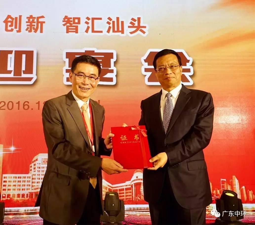 汕头市亚搏足彩app会正式成立,林少华当选第一届会长
