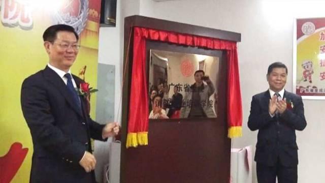 广东省至成消防职业培训学院举行成立仪式