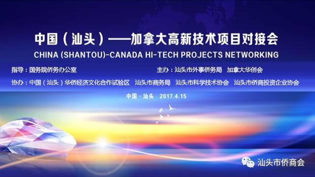 汕头亚搏足彩app会协办的加拿大高新技术项目对接会在汕成功举行
